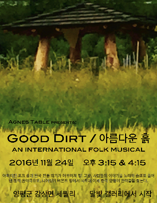 """""""Good Dirt"""" by Paul Besaw poster"""
